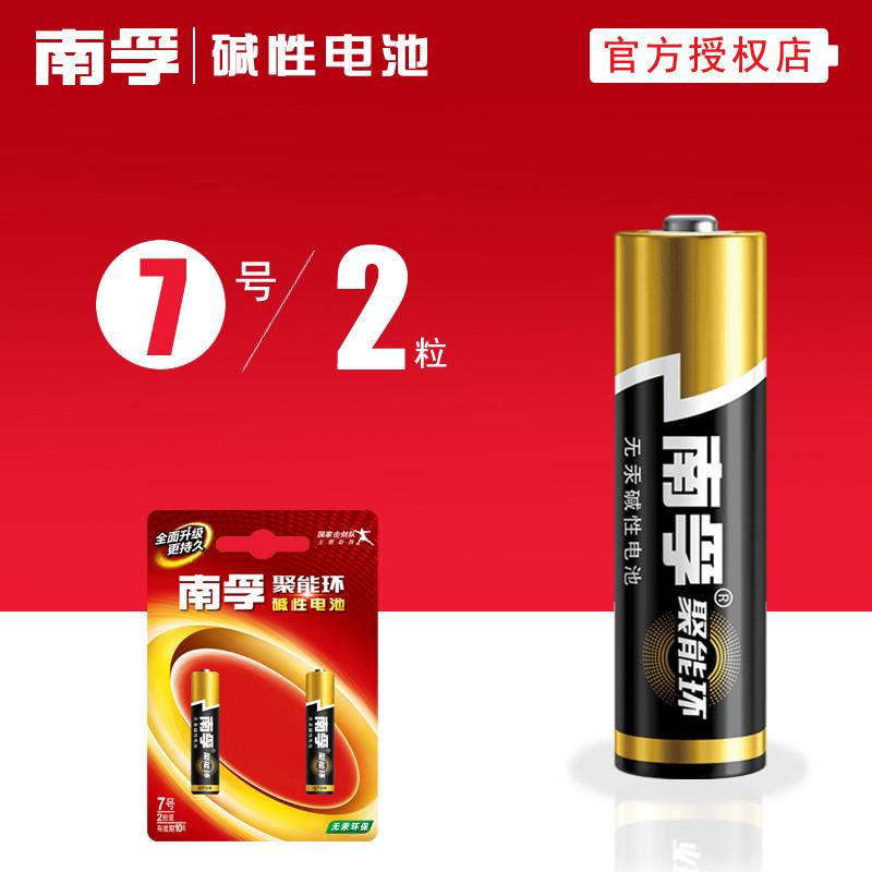 南孚7号电池 七号AAA LR03碱性玩具键鼠遥控用 2粒装 有效期10年