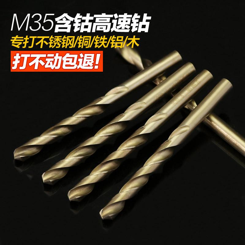 艾瑞泽M35全磨制麻花钻含钴不锈钢钻头金属钢板钻头铁转头套装