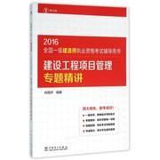 建設工程項目管理專題精講(2016全國一級建造師執業資格
