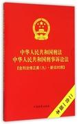 現貨 中華人民共和國刑法中華人民共和國刑事訴訟法(新舊對照二合一) 新華書店正版暢銷書籍 博庫網
