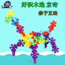 Beijing, the plum blossom snowflakes building blocks Educational desktop toys plastic to hold the blocks above 3 years old children's mail