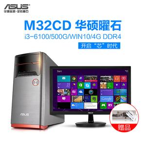 Asus/华硕曜石M32CD全新酷睿第六代i3台式机电脑21.5英寸