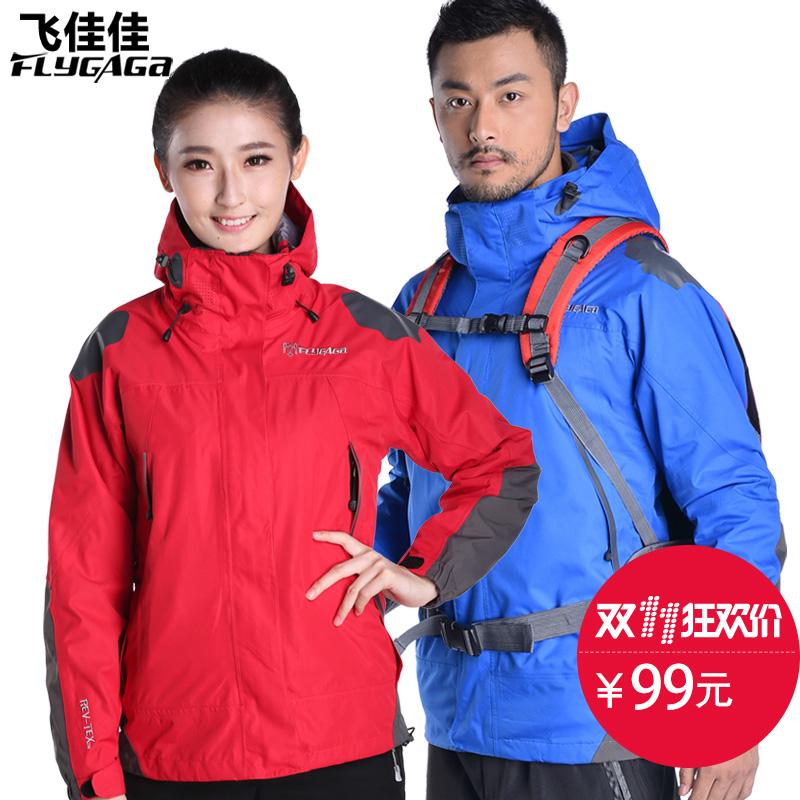 飛佳佳情侶款衝鋒衣男女兩件套防風透氣登山服戶外三合一防水外套