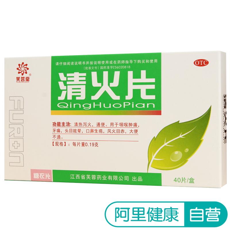 Гибискус зал ясно пожар лист 0.19g*40 лист / коробка рот нос сырье Язва, большая затем нелогичный , зуб боль боль