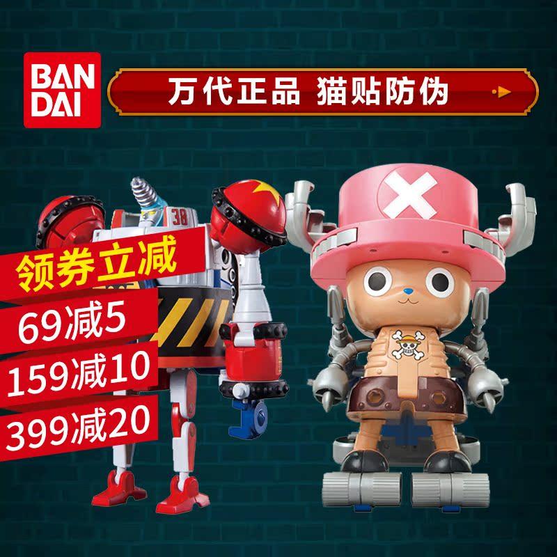 萬代海賊王拚裝模型手辦玩具航海王喬巴合體機器人弗蘭奇模型