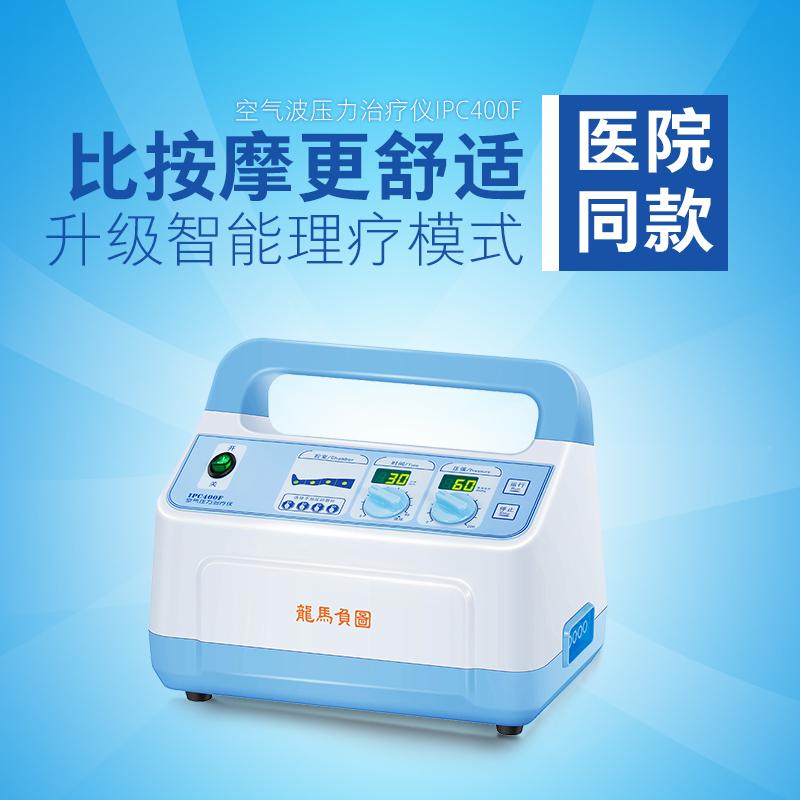 Ivylink воздух волна давление физиотерапия инструмент лечение инструмент старики ступня модель массажеры нога массаж инструмент медицинская