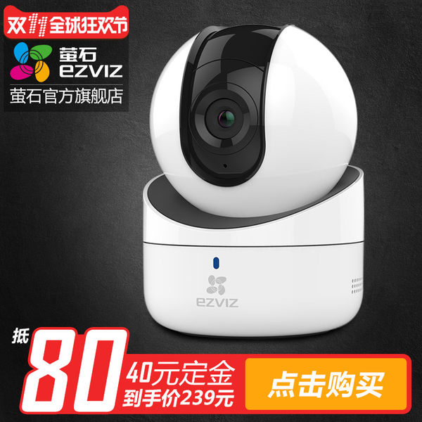 预售  海康威视萤石 C6H云台智能无线网络监控摄像机头 高清夜视