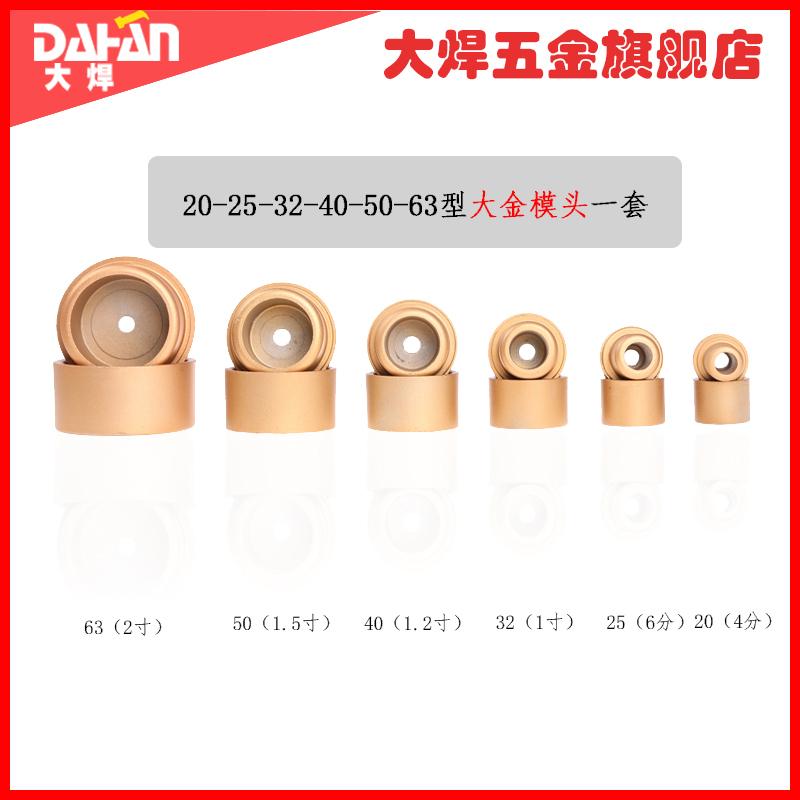 PPR термоплавкий устройство умереть сгущаться неклеящаяся умереть daikin краски палка трубы термоплавкий машинально позволять плесень 20-63