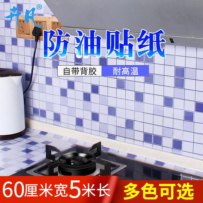 Кухня масло наклейки высокотемпературные домой кухня тайвань фольга нефть бумага геометрическом вытяжной станок керамическая плитка шкаф наклейки