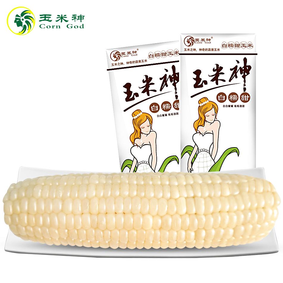玉米神白糯玉米棒8根皮薄肉嫩粗糧代餐東北苞米非轉基因甜粘玉米