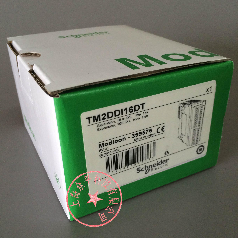 施耐德 TM2DDI16DT離散量I/O 擴展模塊M2DDI16DT 16點DC輸入