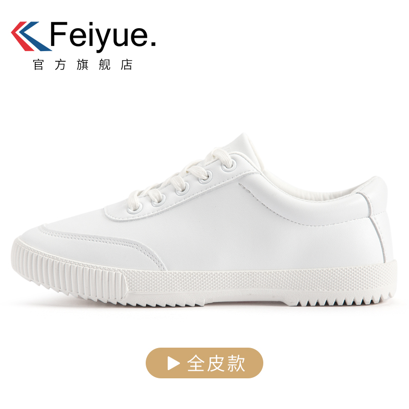Feiyue/ летать перейти кора серия весь белый обувь casual мужской и женщины белый обувь кожаная обувь любителей 8128