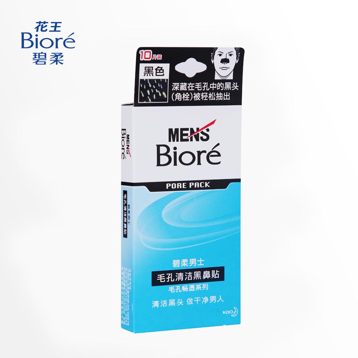 Biore/ цветок король синий мягкий мужской волосы отверстие чистый черный нос паста 10 лист идти черноголовых порошок шип сокращаться волосы рвать тянуть