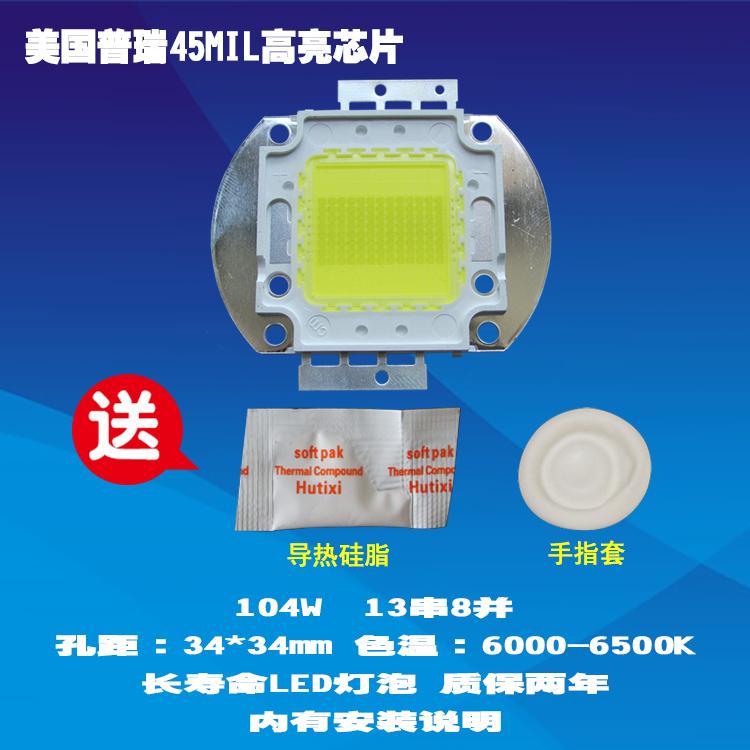 皇冠飞兰BH-9600W+富阑多格104W普瑞高亮LED投影机投影仪灯泡