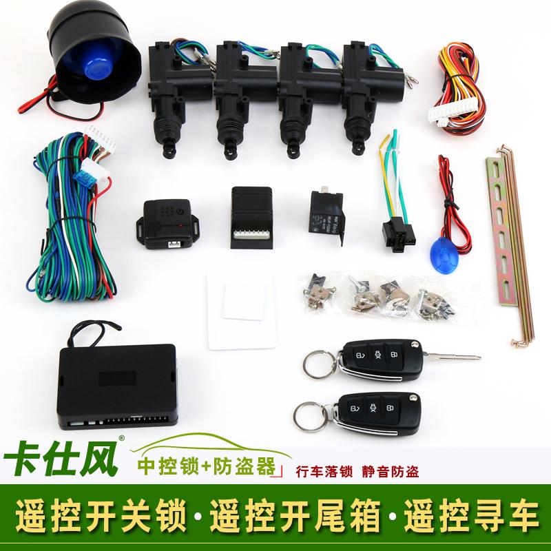 正品 卡仕風 汽車防盜器 單向防盜器 中控鎖1控3 12V 報警器
