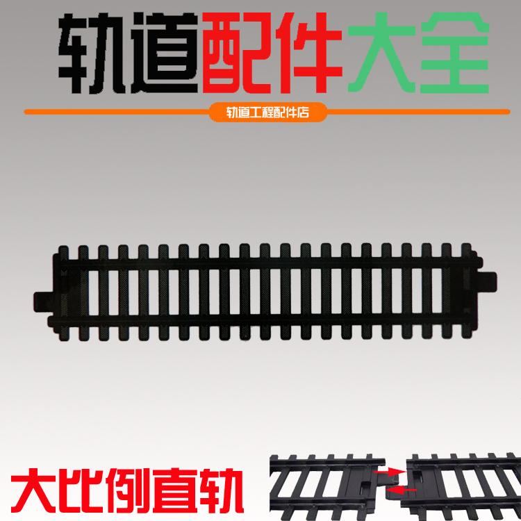 免续重/大比例轨道/玩具火车配件 仿真轨道火车直轨/通用轨道2.6