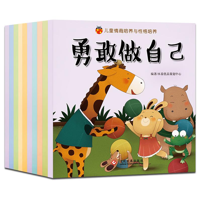 儿童情商培养与性格培养绘本全10册