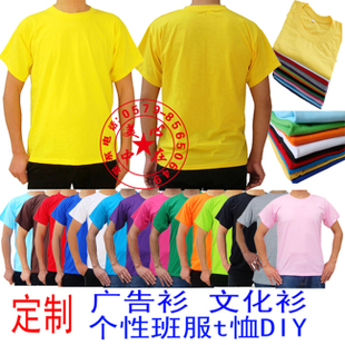 Custom short sleeved t shirt cotton shirt nightwear class service printing customized graduation dress shirt team clothing activity