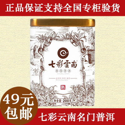Authentic colorful yunnan qinfeng auspicious puer ripe tea Noble pu 'er tea super 200 g tins
