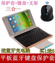 Ainol/in aino AX9 9.7 inches high clear panel computer keyboard protective holster stents