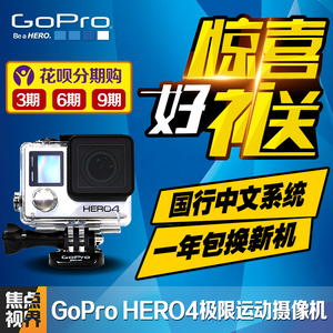 国行GoPro4 GoPro HERO4 SESSION HERO+LCD 狗4K高清运动摄像机