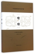 癭瘤/中醫疑難雜癥專病專輯 博庫網