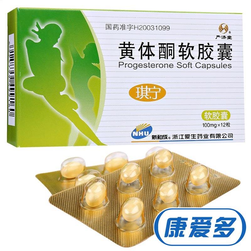 Строгий помощь зал самоцвет довольно желтый тело Кетоны мягкий мешок 0.1g*6 зерна *2 доска / коробка