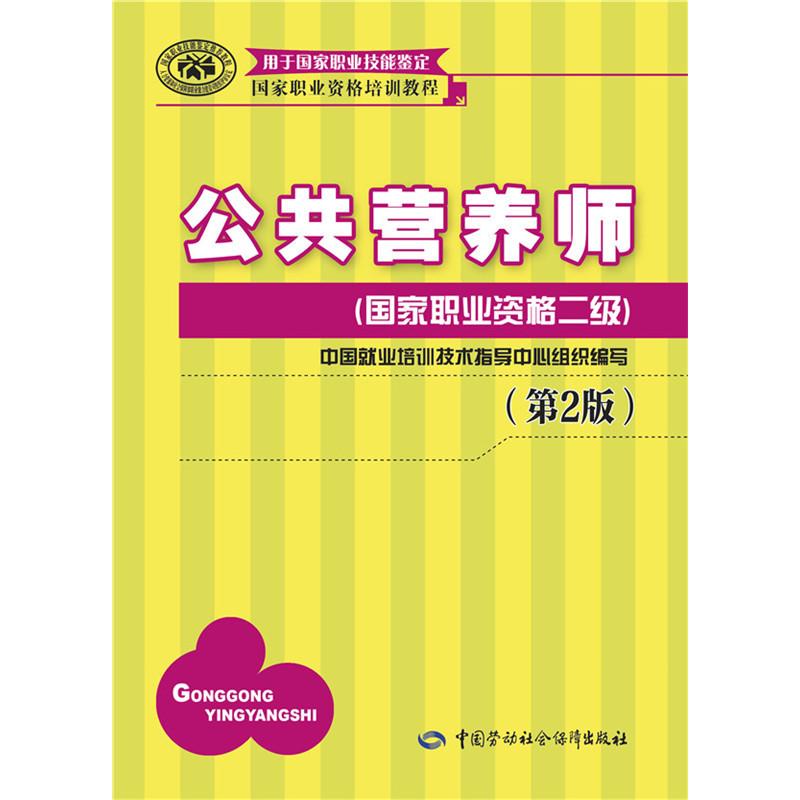 公共营养师(国家职业资格二级)(第2版)――国家职业资格培训教程