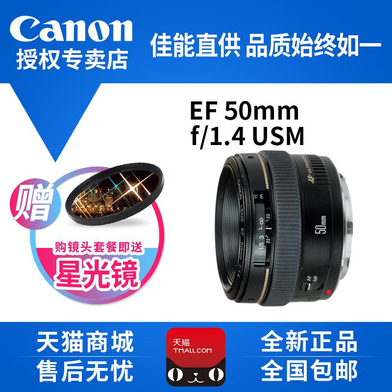佳能50 1.4镜头 EF 50mm f1.4 USM 人像定焦镜头 全新正品 包顺丰