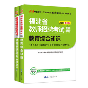 Public education in 2018, Fujian education teacher recruitment exam books comprehensive knowledge of materials + exam papers over the years Zhenti two sets with the theoretical basis of the questions Education and Psychology 2017 exercise to recruit teaching and examination preparation