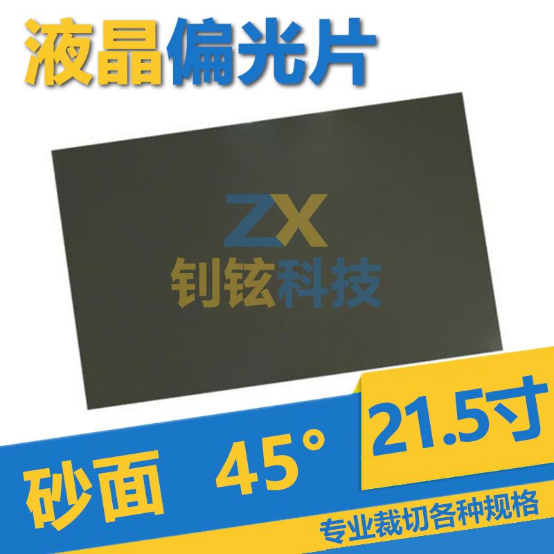 21,5 дюймовый Polaroid LCD поляризовывая фильм проявление 45 градусов песка поверхность для специальных оптовых