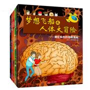 夢想飛船之人體大冒險(共5冊) 兒童科學漫畫書 6-7-8-9-10歲幼兒科普百科全書 中小學生人體科普繪本 科學繪本書籍暢銷我們的身體