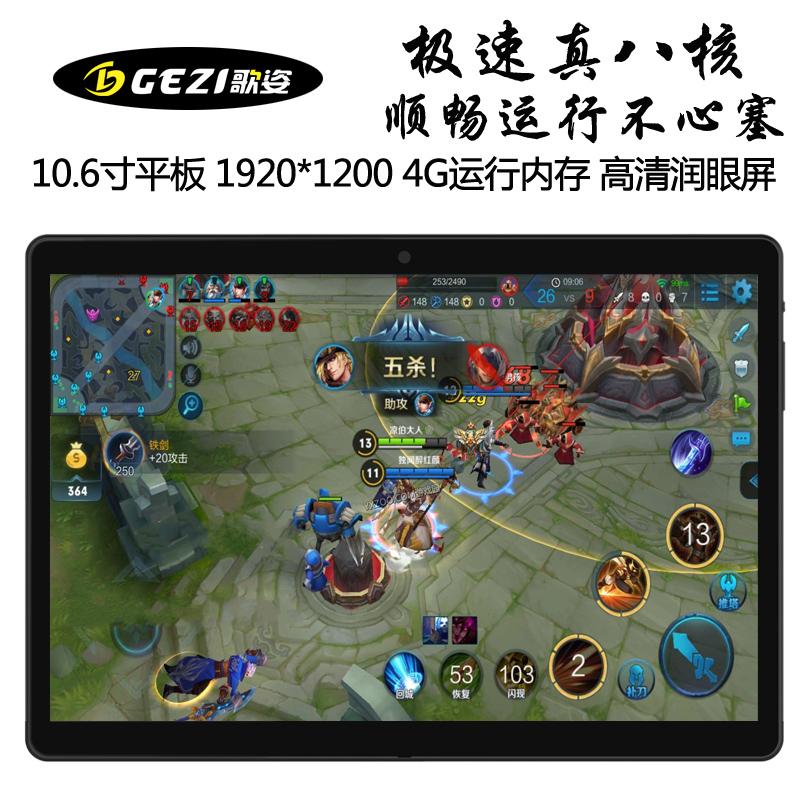 Песня позиция W100 восемь ядерных WiFi Android таблетка 10 дюймовый ультра-тонкий игровой планшет 10.6-дюймовый HD