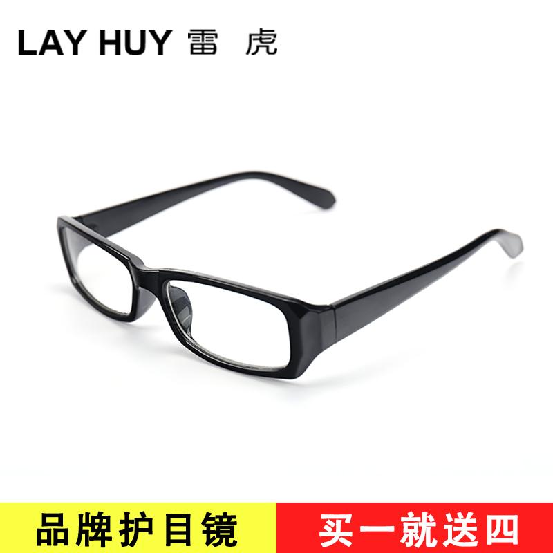 Lay Huy平光鏡護目鏡電腦手機防輻射男士全框近視護目眼鏡防藍光