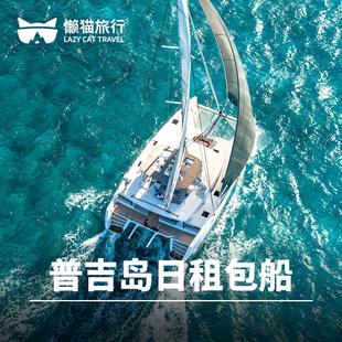 普吉岛一日游皇帝珊瑚岛浮潜双体帆船包船 泰国旅游 懒猫旅行