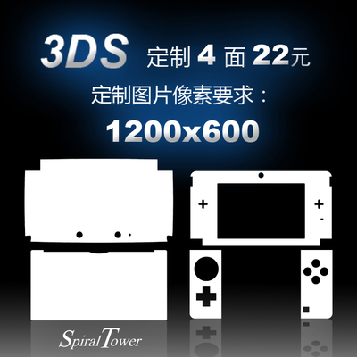 3DS Pain Machine Sticker 3ds Sticker Protective Film Personalized Skin Customized 4 Sides