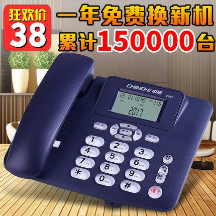 有线坐式固定电话机