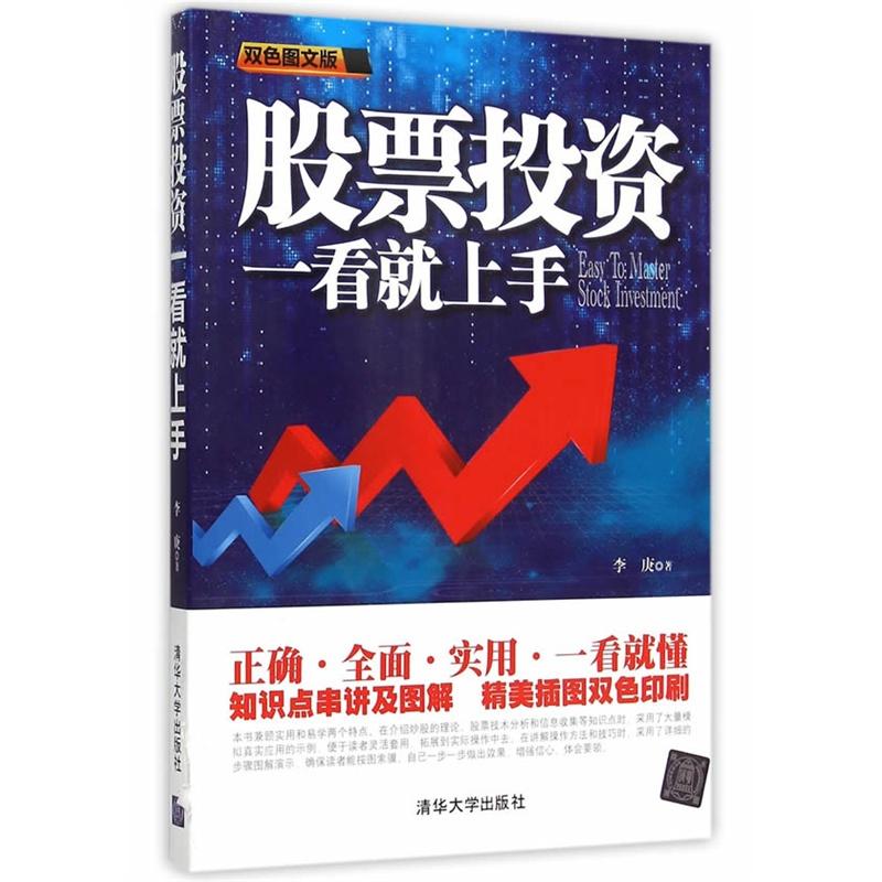 股票投资一看就上手(双色图文版) 股票投资入门与实战技巧 从零开始学炒股 股票大作手回忆录 股票期货 兰兴达图书