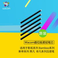 Wacom количество позиция доска мягкий жесткий пополнение bamboo три поколения тень развивать 5 поколение 4 поколение специальный 5 палочки мягкий подголовник пополнение