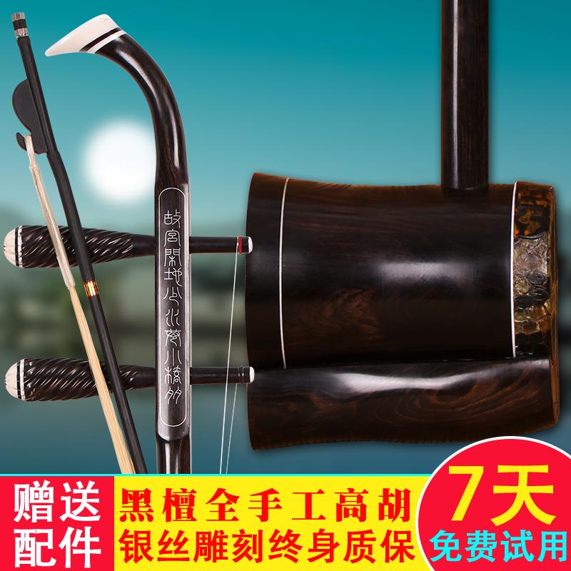 Черный [檀] высокая [胡 非洲小叶] черный [檀 考级演奏二胡乐器 ] в оригинальной упаковке [配件]