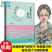 靈魂有香氣的女子 李筱懿 悅讀紀 在時光中盛開的女子 先謀生再謀愛26個女神的故事 青春文學 女人書文學暢銷書排行榜