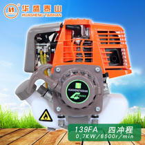 Shandong Huasheng Mowing head four-stroke gasoline engine grass head trimming head digging pit head hedge head