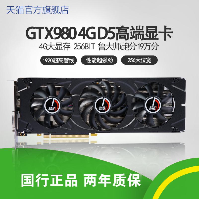 高效吃雞游戲 精影 GTX980 4G終極玩家高端顯卡拼GTX1070 GTX1060