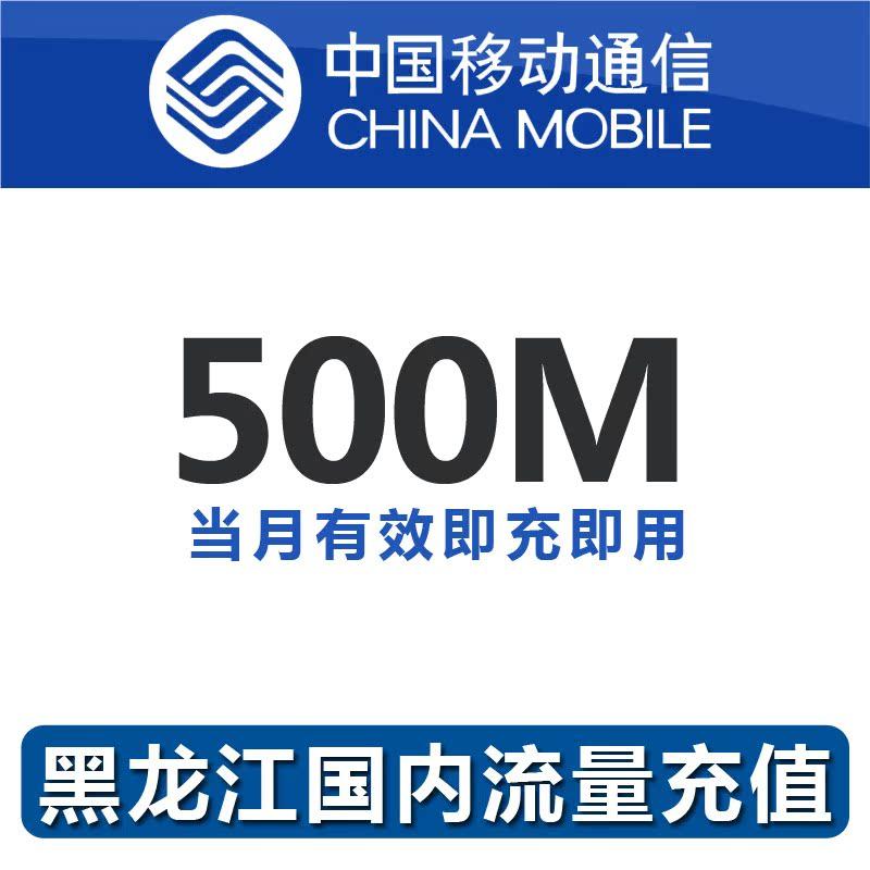 黑龍江移動全國流量充值500M手機流量包流量卡自動充值當月有效