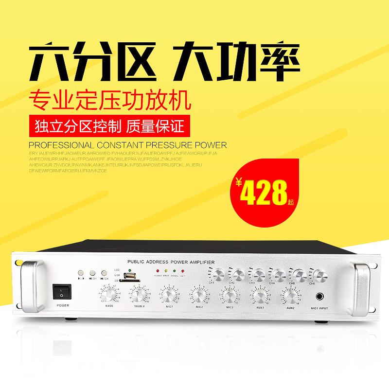 Провинция гуандун волна dx1000 большой мощности фиксированный пресс усилитель машинально шесть очков площадь общественное в целом широкий трансляция звук колонка потолок динамик усилитель