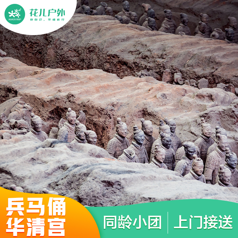 One day tour of Huaqing pool of terracotta warriors and horses in Xian, including tickets, 2 hours manual explanation, 6-person small group door-to-door pick-up