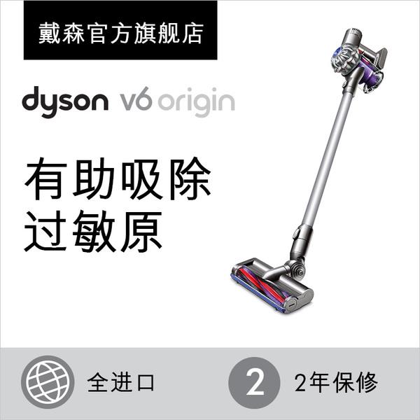 【天猫定制】Dyson戴森V6 Origin 无线手持吸尘器 家用防过敏
