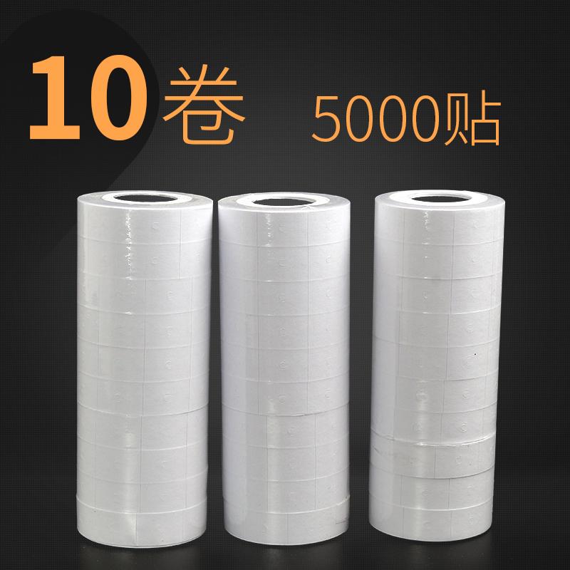 10卷装 双排打价纸MX-6600双行打码纸商品标价纸打价签纸标签定制