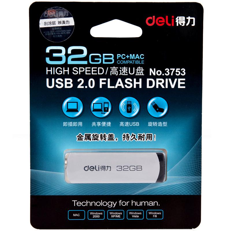 全国包邮得力3753高速U盘32G优盘迷你金属外壳闪存卡USB2.0存储盘