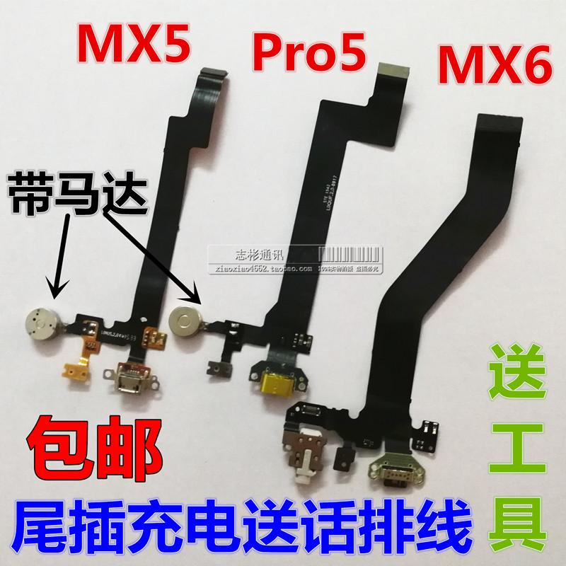 适用于魅族PRO5 MX6 MX5尾插排线 送话器充电USB数据接口麦克风